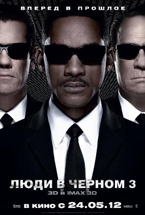 Men-in-Black-III (285x422, 58Kb)