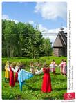 ������ prazdnik-troitsa-v-russkoi-derevne-narodnye-tantsy-0002584420-preview (430x584, 155Kb)