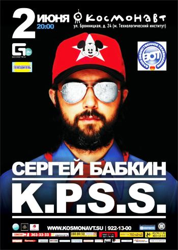 sergey-babkin-kpss-02-06-2012 (350x492, 123Kb)