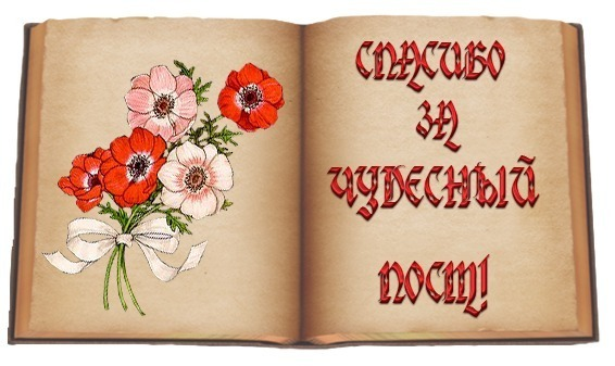 87812705_Spasibo_za_chudesnuyy_postpng (566x337, 57Kb)