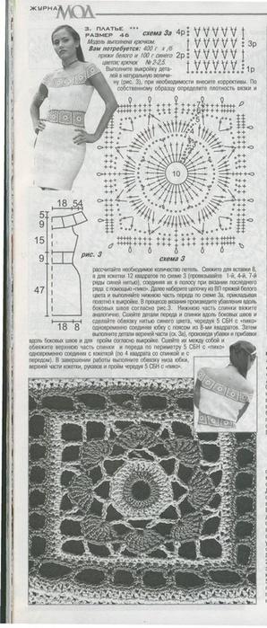 описание (298x700, 108Kb)