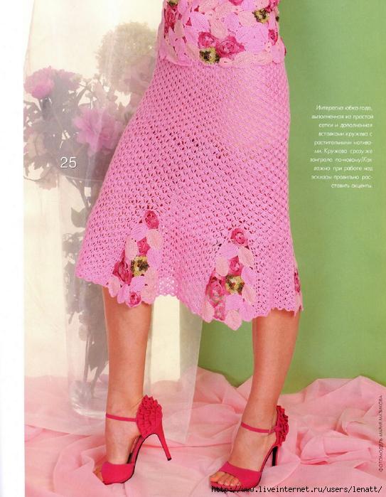 Журнал мод 546.