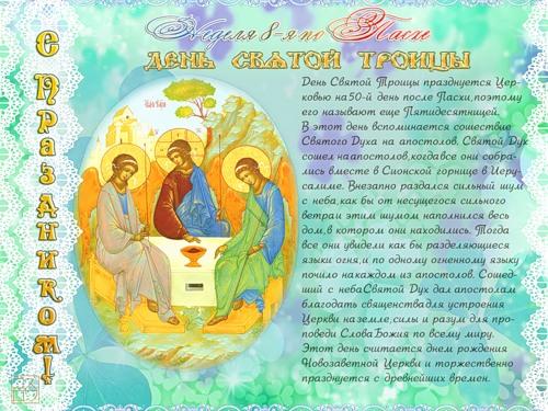 Поздравляю всех с Днём Святой Троицы!!!
