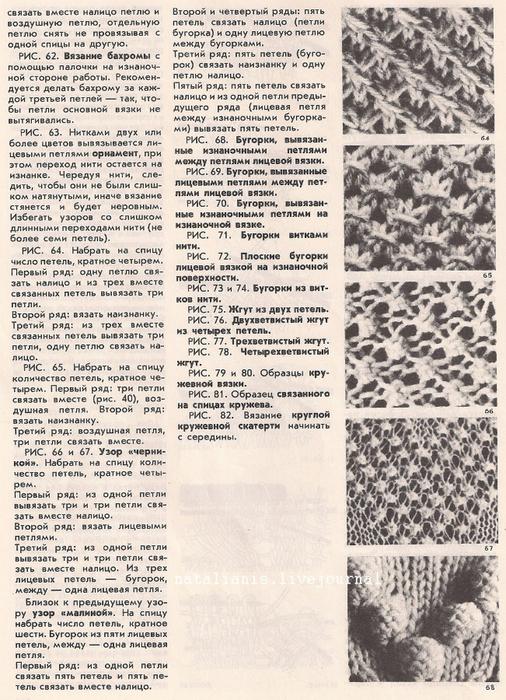 Схема вязания из трёх три