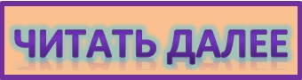 3869356_83548166_1329147439_Bezuymyannuyy (340x90, 12Kb)