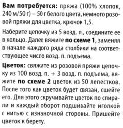 belii-beret1 (249x258, 38Kb)