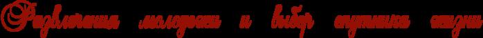 4360286_RrazvleCeniyPmolodeZiPiPvqborPsputnikaPZizni (700x55, 17Kb)