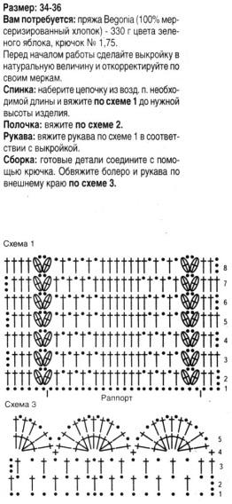 bolero1 (262x568, 70Kb)