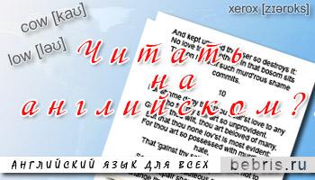 Как-читать-по-английский (350x200, 33Kb)