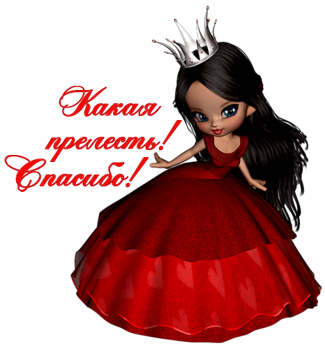 85518814_kakaya_prelest_Spasibo (466x500, 185Kb)