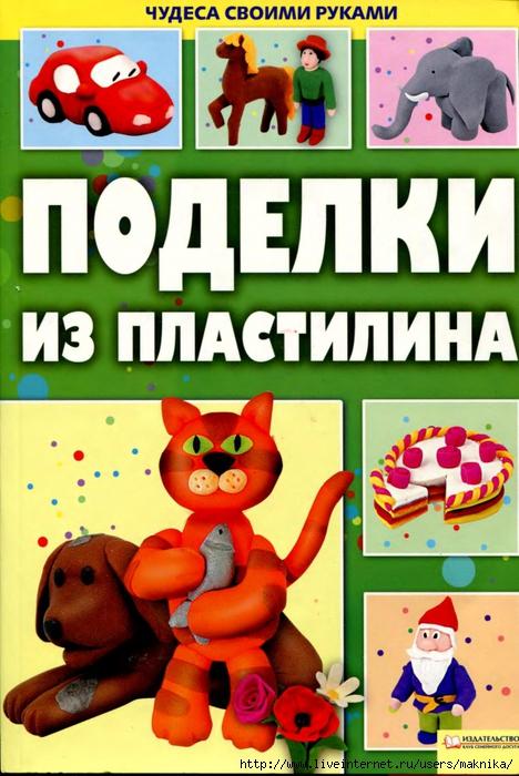 4663906_Podelki_iz_plastelina_1 (468x700, 288Kb)
