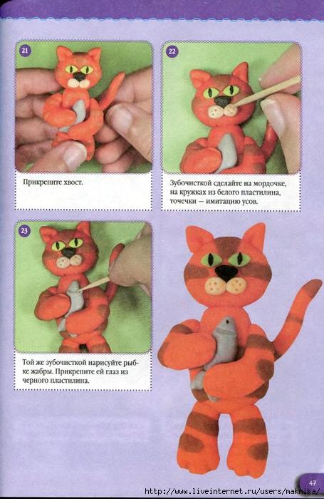 Своими руками из пластилина для детей