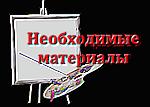 необходимый материал (150x107, 20Kb)