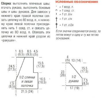 jaket-bolero-kruchkom2 (355x343, 38Kb)