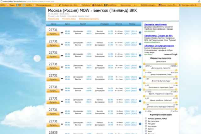 Авиабилеты москва бангкок бизнес класс дешево