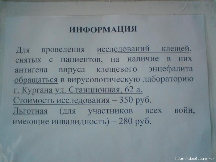2757491_bolnica (700x525, 266Kb)