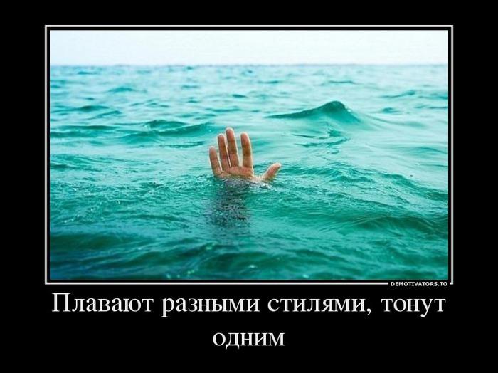 Будьте бдительны на воде!!!