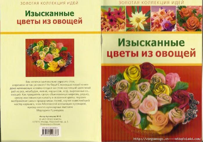Cveti_iz_ovoshei_1 (700x489, 272Kb)
