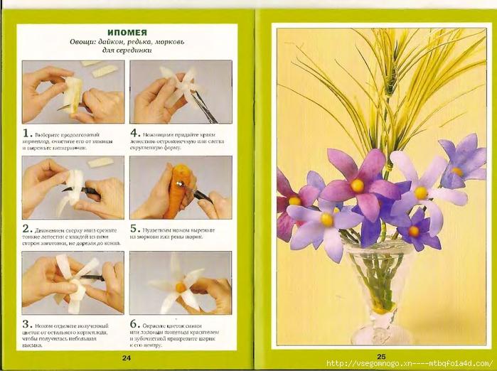 Как сделать цветы из овощей своими