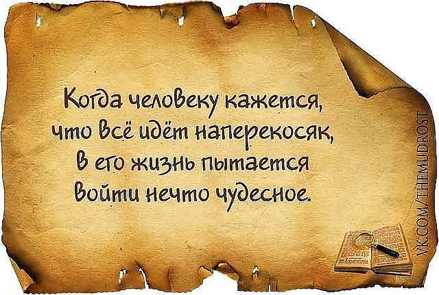 Поздравления с мыслями мудрых людей