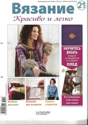 Вязание. Красиво и легко - 2012-21_1 - копия (3) (300x424, 26Kb)