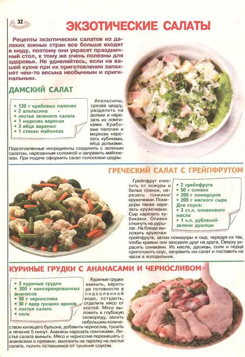 Экзотические салаты рецепт