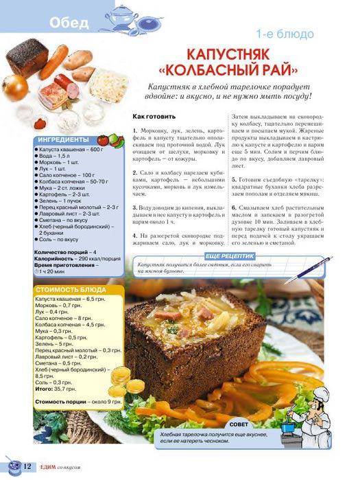 Edim_so_vkusom_04-2012_14 (506x700, 79Kb)