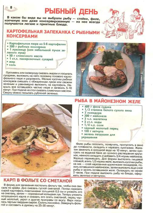 Наш кулинар 2008'02_8 (505x700, 87Kb)