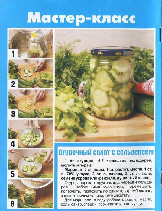 На зиму рецепт с пошаговым приготовлением и