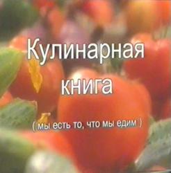 3986017_kulinarnaya_kniga (246x250, 65Kb)