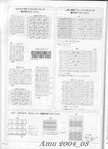 Превью Amu 2004_03_Page_73 (506x700, 238Kb)