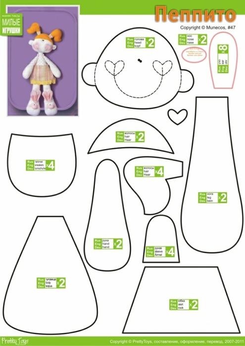 Выкройки игрушек своими руками кукол