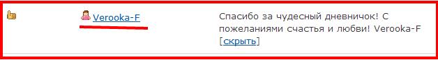 3726295_Dnevniki_LiveInternet___Nastroiki (628x87, 6Kb)