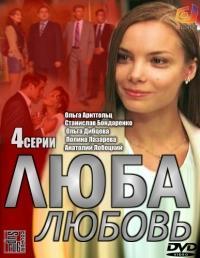 люба (200x258, 52Kb)