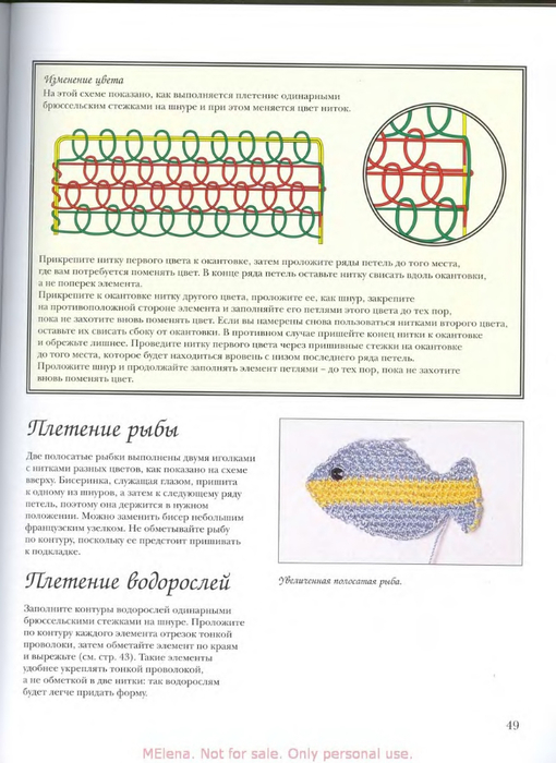 Вышивка и плетение иглой_51 (510x700, 113Kb) .