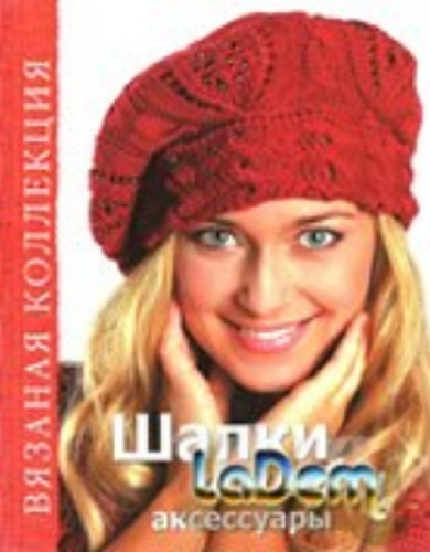 Шапки, шарфы, аксессуары_1 (390x500, 55Kb)