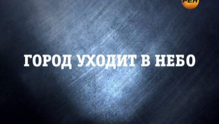 Gorod_yxodit_v_nebo (700x397, 44Kb)