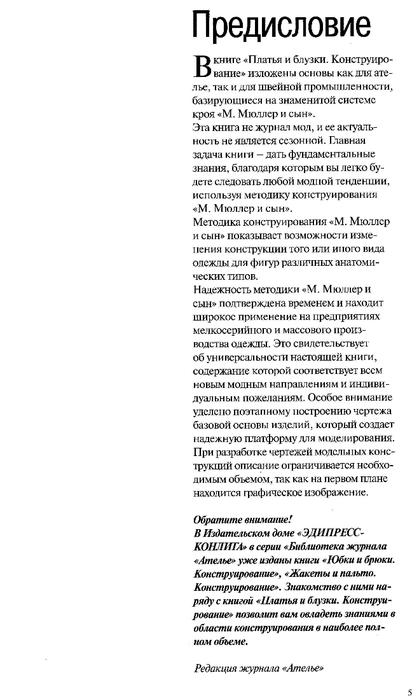 Platja_bluzki_002 (419x700, 116Kb)