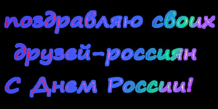 3821971_den_rossii (700x350, 104Kb)