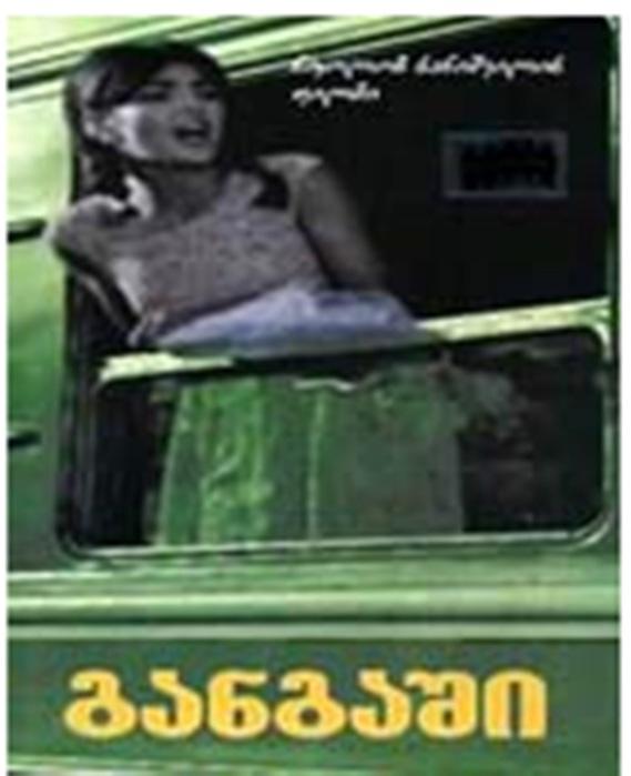 «Грузинские Короткометражные Комедии Смотреть Онлайн» — 2011