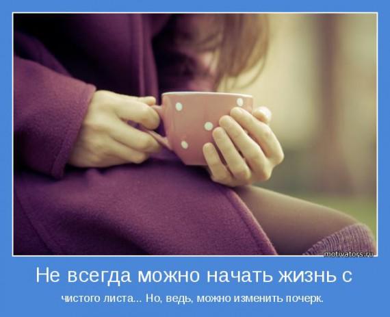4524271_1337795126_394_1337806296_motivator35980 (570x463, 47Kb)