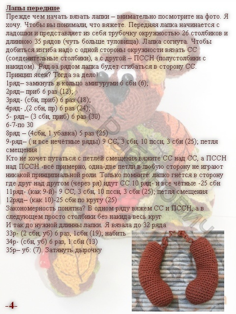 мишка-осень4 (480x640, 168Kb)