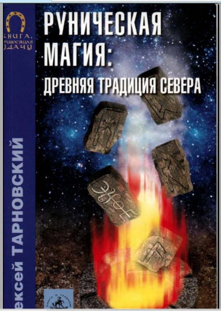 Руническая магия (449x632, 639Kb)