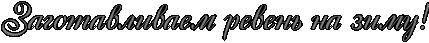 2971058_RzagotavlivaemPrevenxPnaPzimuIG2 (429x43, 12Kb)