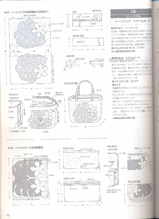 Scan0092 (511x700, 208Kb)