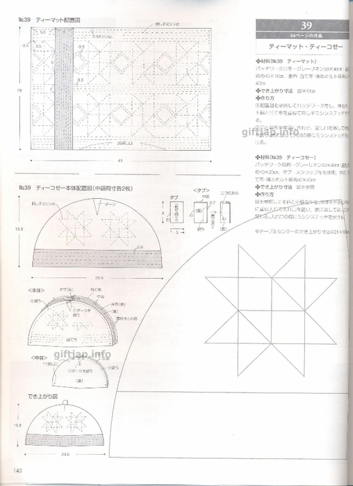 Scan0142 (508x700, 188Kb)