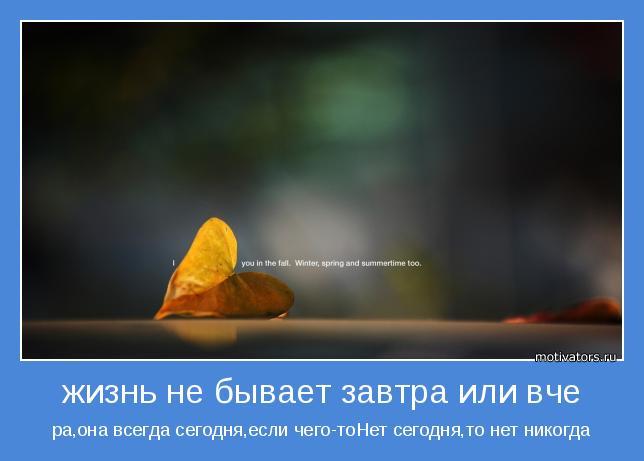 motivator-36841 (644x461, 27Kb)