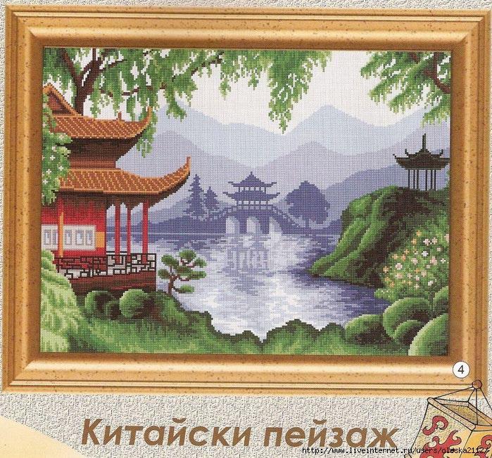 пагода2 (700x652, 389Kb)