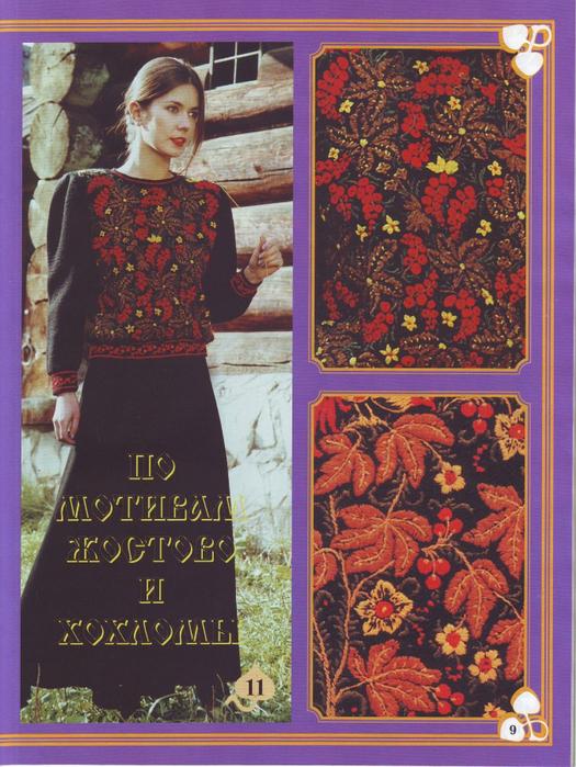 ...Схема вязаного жилета с капюшоном и Интересные схемы вязания пинеток.