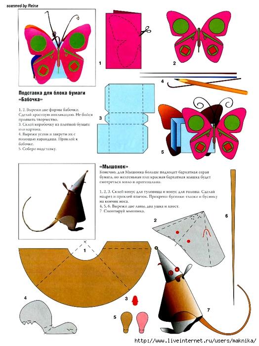 Как сделать бумажные поделки из бумаги